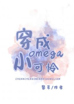[ABO] Xuyên Thành Omega Tiểu đáng Thương