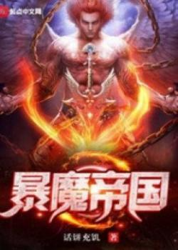 Bạo Ma Đế Quốc