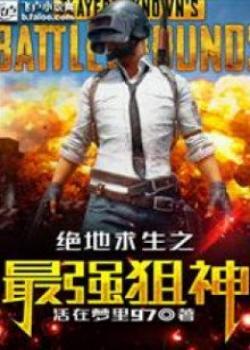 Battlegrounds Chi Tối Cường Thương Thần