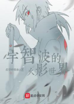 Cái này Uchiha quá mức cẩn thận