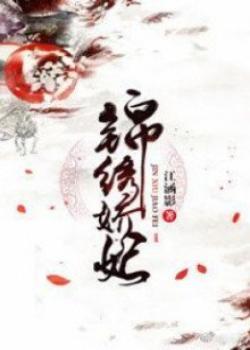 Cẩm Tú Vương Phi