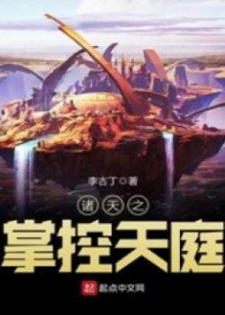 Chư Thiên Chi Chưởng Khống Thiên Đình