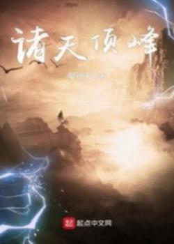 Chư Thiên Đỉnh Phong