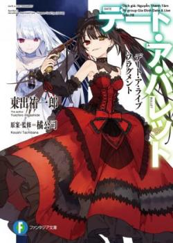 Date A Live Fragment: Date A Bullet