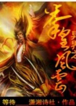 Dị Giới Chi Quyền Hoàng Phong Vân