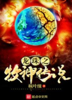 Dragon Ball Chi Mục Thần Truyện Thuyết