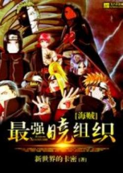 Hải Tặc Chi Tối Cường Akatsuki Tổ Chức