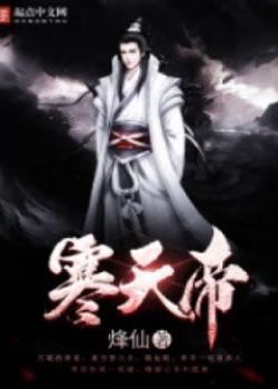 Hàn Thiên Đế