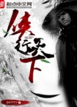 Hiệp Hành Thiên Hạ