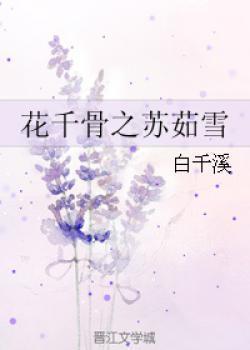 Hoa Thiên Cốt chi tô như tuyết