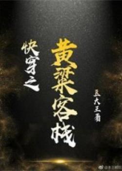 Hoàng Lương Khách Điếm