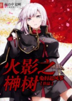 Hokage Chi Gensokyo Đại Đệ Tử