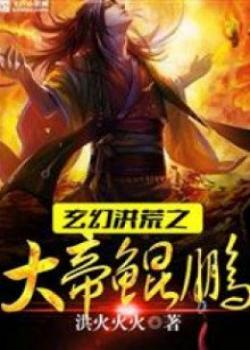 Hồng Hoang Chi Côn Bằng Đại Đế