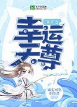 Hồng Hoang Chi Hạnh Vận Thiên Tôn