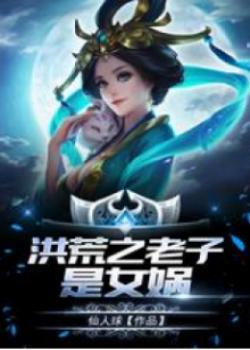 Hồng Hoang Chi Lão Tử Là Nữ Oa