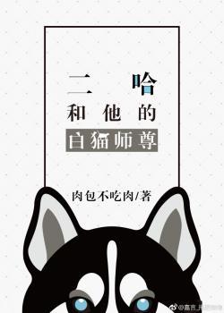 Husky và sư tôn mèo trắng Dịch