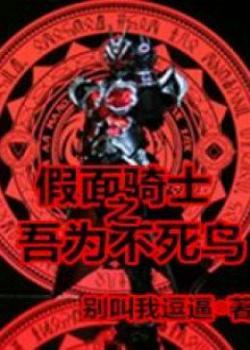 Kamen Rider Chi Ta là Bất Tử Điểu