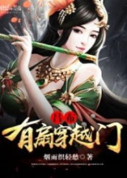 Lã Bố Hữu Phiến Xuyên Việt Môn
