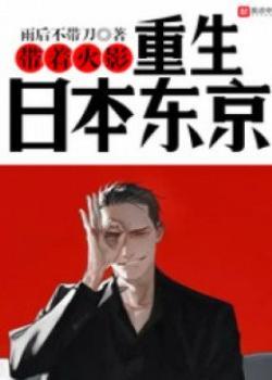 Mang Theo Hokage Trọng Sinh Nhật Bản Tokyo