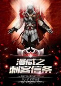 Marvel Chi Assassin's Creed