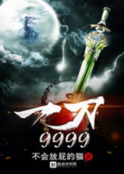 Nhất Đao 9999