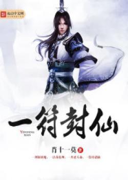 Nhất Phù Phong Tiên- 一符封仙