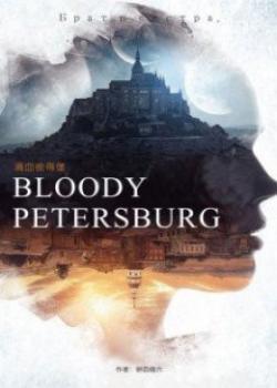 Nhỏ Máu Petersburg