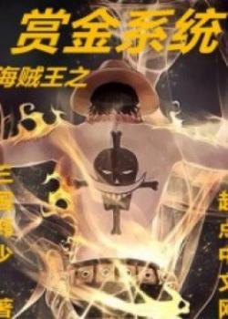One Piece Chi Vô Hạn Lễ Bao Hệ Thống