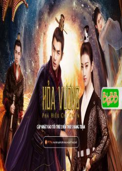 Phim Phá Hiểu Chi Chiến - The King of Blaze