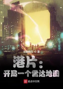 Phim Hongkong: Bắt đầu một cái radar bản đồ