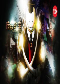 Phim Lớp Học Ám Sát (Phần 2) - Assassination Classroom 2nd Season