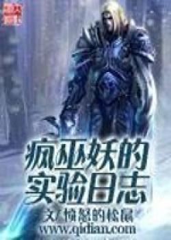 Phong Vu Yêu Đích Thực Nghiệm Nhật Chí - Reconvert- 疯巫妖的实验日志