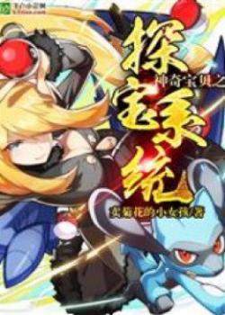Pokemon Tầm Bảo Hệ Thống