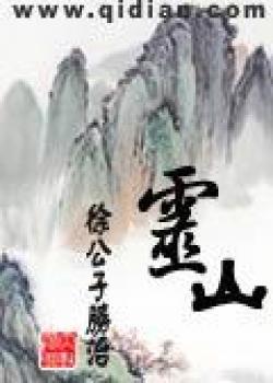 Linh Sơn  - 灵山