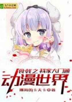 Shokugeki Nhà Ta Đại Môn Thông Anime Thế Giới