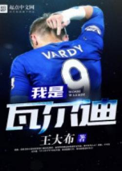 Ta Là Vardy
