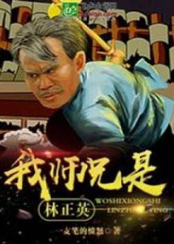 Ta Sư Huynh Là Lâm Chính Anh