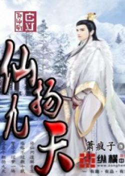 Thiên Giới Lưu Manh