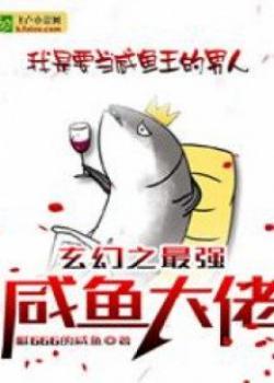Tối Cường Cá Mặn Nhân Sinh