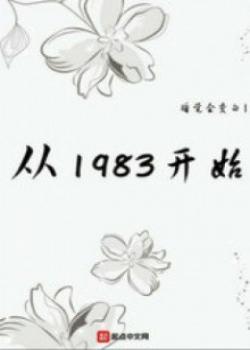 Từ 1983 Bắt Đầu