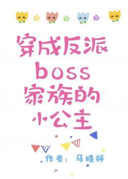Vai ác Boss gia tộc tiểu công chúa