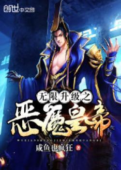 Vô Hạn Thăng Cấp Chi Ác Ma Hoàng Đế- 无限升级之恶魔皇帝