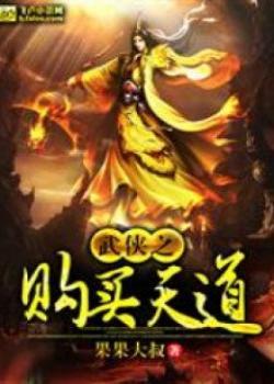 Võ Hiệp Chi Mua Thiên Đạo