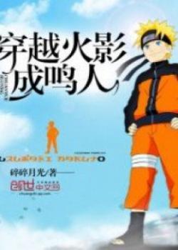 Xuyên Qua Hokage Thành Naruto